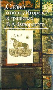 """""""Слово о полку Игореве"""" в гравюрах. Фаворский В.А."""
