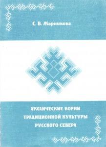 Архаические корни традиционной культуры русского Севера