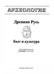 Археология. Древняя Русь. Быт и культура