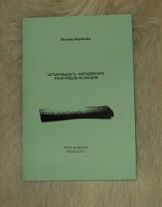 Брошюра «Четырнадцать чародейских руно-рядов Исландии»