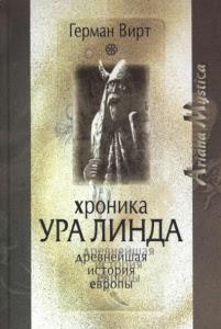 Хроника Ура Линда. Древнейшая история Европы