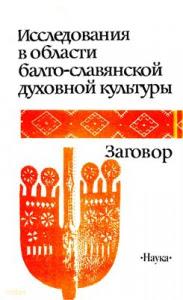 Исследования в области балто-славянской духовной культуры. Заговор.