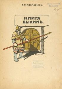 Книга Былинъ
