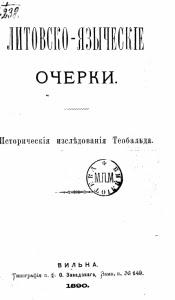 Литовско-языческие очерки