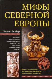 Мифы Северной Европы. Хелен Гербер