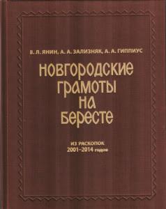 Новгородские грамоты на бересте из раскопок