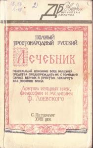 Полный простонародный русский лечебник 18 века