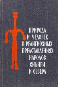 Природа и человек в религиозных представлениях народов Сибири и Севера 19—20 в.