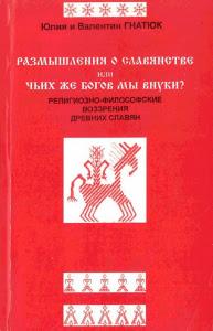 Размышление о славянстве или чьих же богов мы внуки
