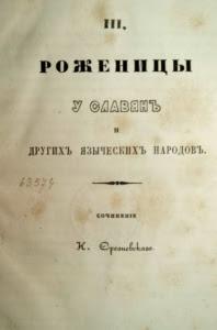 Роженицы у Славян