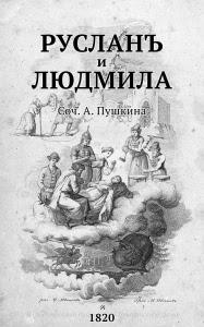 Русланъ и Людмила