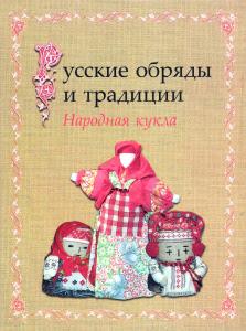Русские обряды и традиции. Народная кукла. Котова И.Н., Котова А.С.