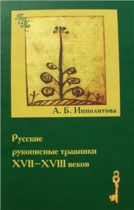 Русские рукописные травники