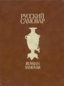 Русский самовар