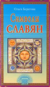 Символы Славян