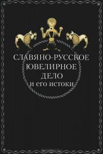 Славяно-русское ювелирное дело и его истоки
