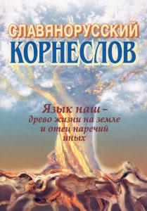 Славянорусский корнеслов