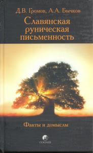 Славянская руническая письменность