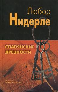 Славянские древности