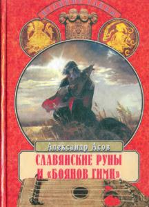 Славянские руны и Боянов гимн