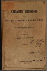 Славянский именослов или Собрание славянских личных имен