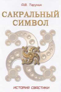 Сакральный символ. История свастики