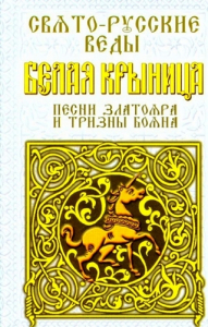 Свято-русские Веды. Белая крыница. Песни Златояра и Тризны Бояна