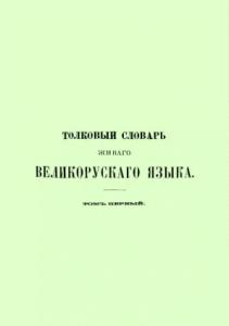 Толковый словарь живаго Виликорускаго языка