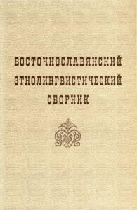 Восточнославянский этнолингвистический сборник