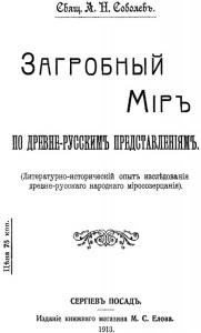 Загробный мир по древнерусским представлениям. Соболев А. Н.